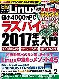 日経Linux(リナックス)2017年2月号