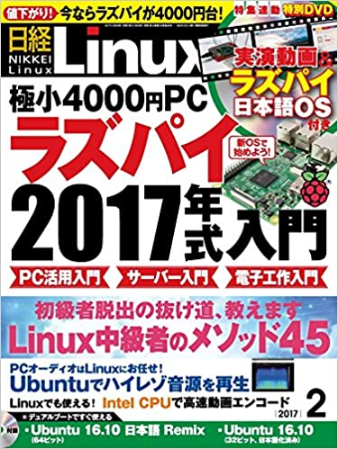 日経Linux (リナックス) 2017年02月号