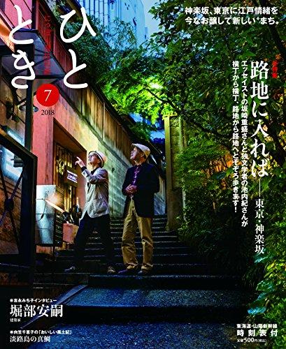 ひととき2018年7月号【特集】路地に入れば――東京・神楽坂