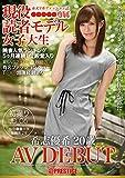 現役読者モデル女子大生 希志優希 20歳 AV DEBUT 初撮りJD06/プレステージ [DVD]