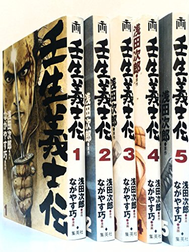 壬生義士伝 /] コミック 1-5巻セット (ホーム社書籍扱コミックス)の商品画像