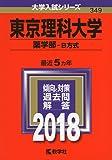 東京理科大学(薬学部−B方式) (2018年版大学入試シリーズ)