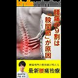 腰痛の9割は「股関節」が原因: ~医師が隠した腰痛の真実~