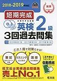 【CD2枚付】2018-2019年対応 短期完成 英検2級3回過去問集 (旺文社英検書)
