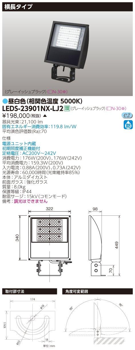 LEDS-23901NX-LJ2 LED投光器横長形GB 東芝ライテック(TOSHIBA) 照明器具 B071SK1Z26