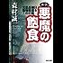 新版 悪魔の飽食 日本細菌戦部隊の恐怖の実像! (角川文庫)