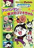 Animation - Soreike!Anpanman Otomodachi Series Nakayoshi Anpanman To Tekka No Komaki Chan [Japan DVD] VPBE-13643