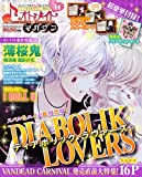 B's - LOG Bessatsu Otomeito Magazine Vol. 14 Diabolik Lovers Vandead Carnival (Enterbrain Mook) [JAPANESE EDITION GAME BOOK]