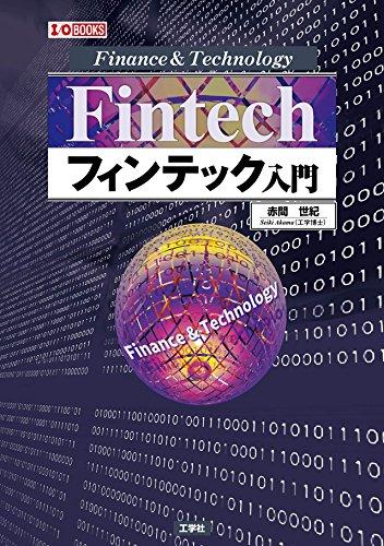 フィンテック入門―Finance & Technology (I・O BOOKS)