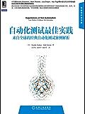 自动化测试最佳实践:来自全球的经典自动化测试案例解析 (华章程序员书库)