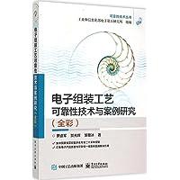 电子组装工艺可靠性技术与案例研究(全彩)