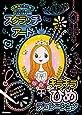 スクラッチアート キラキラひめデコレーション: けずってかくキラキラおえかき おひめさまをキラキラにデコっちゃおう! ([バラエティ])