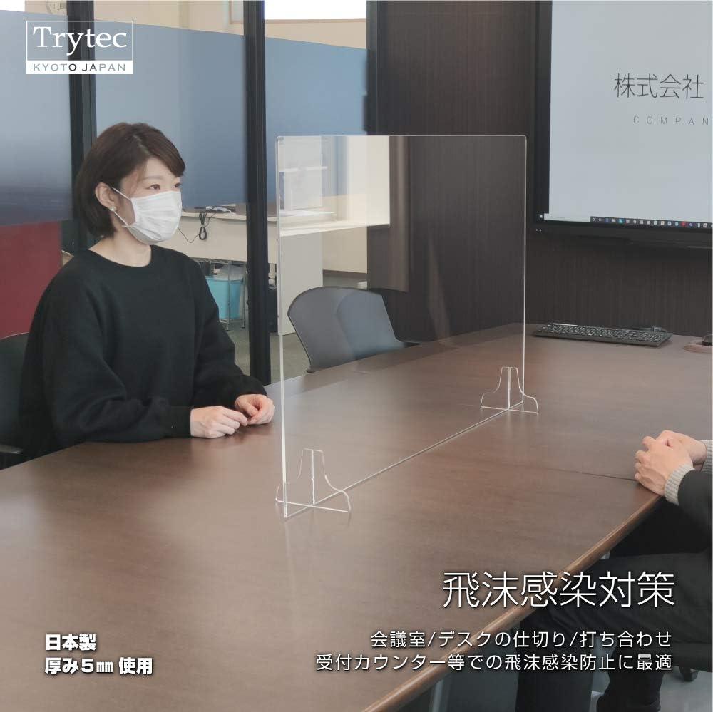 【日本製】【透明】アクリル ウイルス対策 飛沫感染対策 卓上 仕切り板 デスクパーテーション