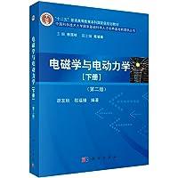 """""""十二五""""普通高等教育本科国家级规划教材·中国科学技术大学国家基础科学人才培养基地物理学丛书:电磁学与电动力学(下册)(第二版)"""