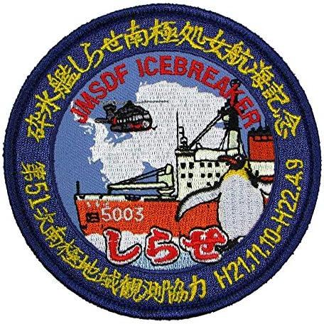 ワッペン 砕氷艦 しらせ 南極処女航海記念 パッチ ベルクロ付