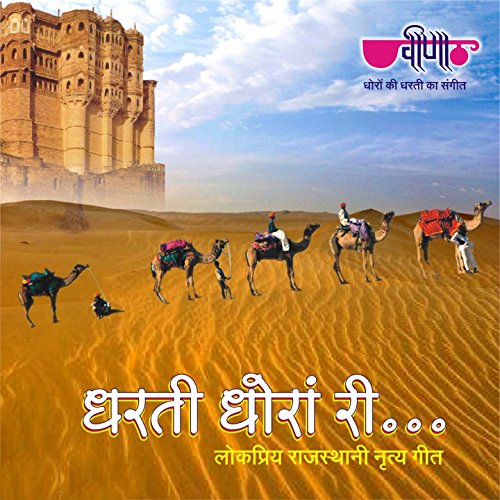 Dhora ri dharti dinesh rathore, praveen jaisana download or.