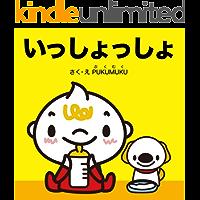 together (pukumuku picture books) (Japanese Edition)