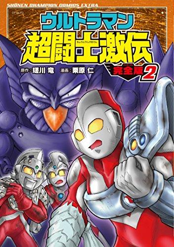 ウルトラマン超闘士激伝完全版 2 (少年チャンピオン・コミックスエクストラ)