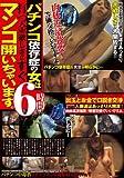 パチンコ依存症の女は打つ金欲しさにすぐマンコ開いちゃいます。6時間(JUMP-078) [DVD]