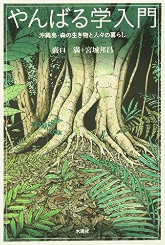 やんばる学入門―沖縄島・森の生き物と人々の暮らし