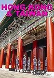 Globe Trekker - Hong Kong & Taiwan