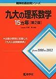 九大の理系数学15カ年[第2版] (難関校過去問シリーズ)
