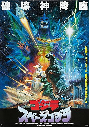 - LLP GODZILLA VS SPACE GODZILLA JAPANESE PRINT 24 In x 36 In POSTER COLLECTIBLE