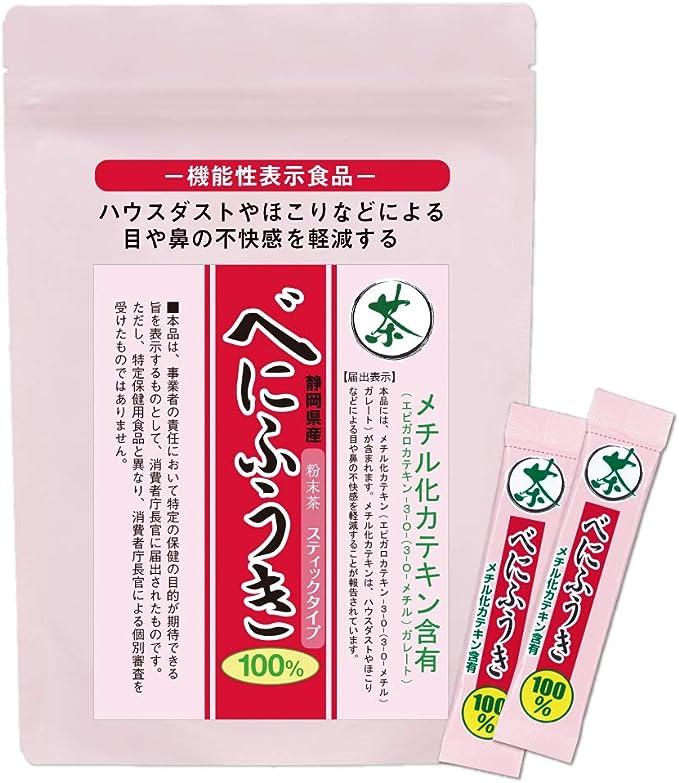 機能性表示食品 べにふうき緑茶 スティック30本入 静岡県産 メチル化カテキン