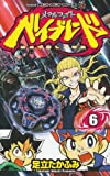 Metal Fight Beyblade 6 (ladybug Colo Comics) (2010) ISBN: 4091411258 [Japanese Import]