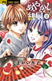 Ayakashi Hiogi - Vol.12 (Flower Comics) Manga