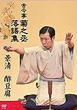 古今亭菊之丞 落語集  景清/酢豆腐 【DVD】