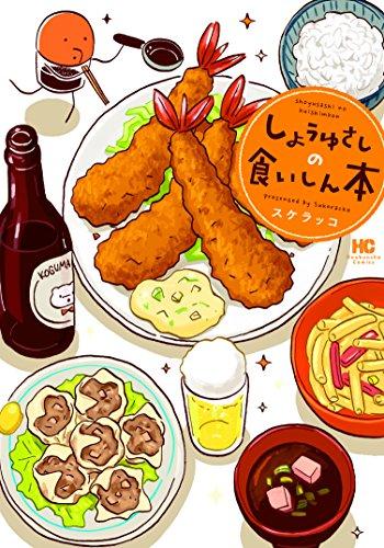 しょうゆさしの食いしん本 (芳文社コミックス)
