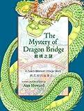 The Mystery of Dragon Bridge, Ann Howard, 1583948139