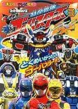 Tokumei Sentai Go-Busters (3) Extraordinary union! Go Buster O (TV picture book 1537 Super Sentai series of V Kodansha) (2012) ISBN: 4063445372 [Japanese Import]