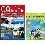 CQ ham radio 2017年 02 月号