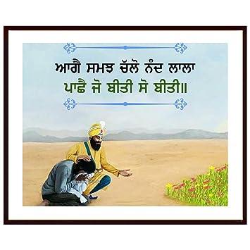 shyam framing art guru nanak dev ji motivational quotes in punjabi