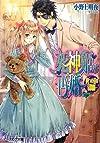死神姫の再婚 -四つの愛の幕間劇- (ビーズログ文庫)