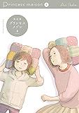 プリンセスメゾン(6) (ビッグコミックス)