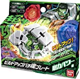 Marvel Disk Wars : The Avengers : Build up Bachicon Plate : PD04 Power