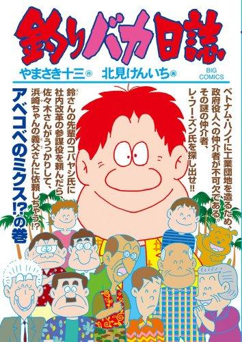釣りバカ日誌 88 (ビッグコミックス)