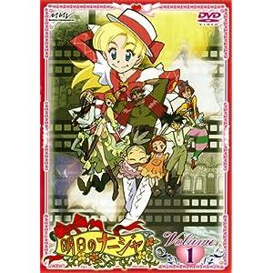 明日のナージャ Vol.1 [DVD]