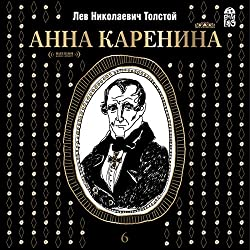 Anna Karenina Vol. 6 [Russian Edition]