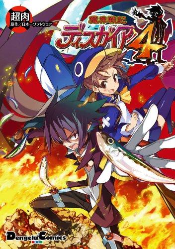 魔界戦記ディスガイア 4 (電撃コミックス EX 188-1)