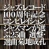 ジャズ・レコード100周年記念コンピレイション(ジャズマンが選ぶ25曲 選盤/選曲・菊地成孔)