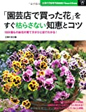 「園芸店で買った花」をすぐ枯らさない知恵とコツ―169種もの鉢花の育て方がひと目でわかる! (主婦の友新実用BOOKS)