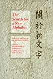 The Search for a New Alphabet : Literary Studies in a Changing World in Honor of Douwe Fokkema, , 1556195109