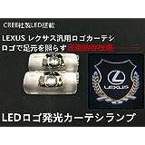 LED カーテシランプ LEXUS 対応 消灯機能つき 角度調整できるLEDレクサスカーテランプトヨタ [並行輸入品]