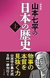 【新装版】山本七平の日本の歴史 〈上〉