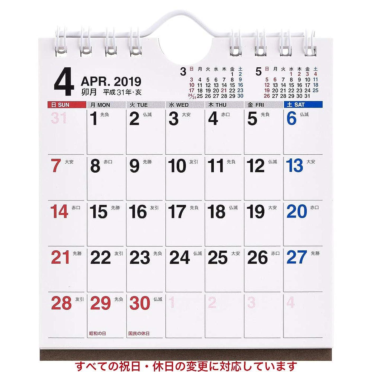 半径絶滅させるスナップ高橋 手帳 2019年 B6 ウィークリー シャルムR5 ネイビー No.355 (2019年1月始まり)