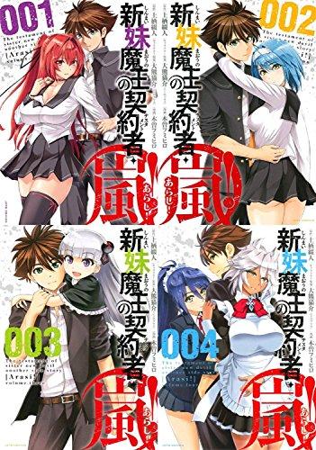 新妹魔王の契約者・嵐! コミック 1-4巻セット (ジェッツコミックス)の商品画像